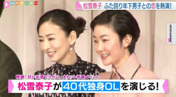 松雪泰子、年下男子との恋を熱演!相手役の清水尋也、「恋愛に〇〇は関係ない!」