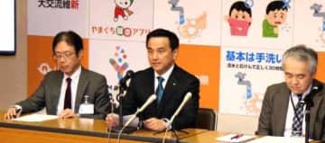 山口県内での5人目の感染確認を受け記者会見する村岡知事