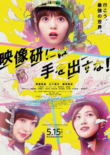 初映像! - (C) 2020 「映像研」実写ドラマ化作戦会議 (C) 2016 大童澄瞳/小学館