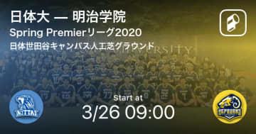 【SPリーグ3/26】まもなく開始!日体大vs明治学院