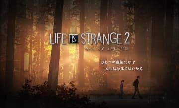 日本語版『ライフ イズ ストレンジ 2』が遂に発売! 兄弟の運命はあなたが決める……