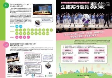 第46回全国高等学校総合文化祭東京大会生徒実行委員募集リーフレット