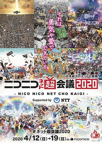 4月12日から8日間行われるインターネットの祭典「ニコニコネット超会議 2020」