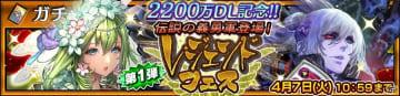 「チェインクロニクル3」2200万DL記念レジェンドフェスが開催!ラザフォード(CV:石田彰)とトレランシア(CV:井口裕香)が新登場