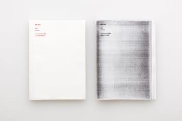 写真は、雑誌「広告」最新号(Vol.414)オリジナル版(写真左)とコピー版(写真右)。写真©Gottingham