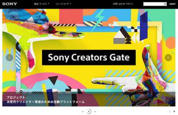ソニーのWebサイト