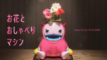 星プロが開発した「お花とおしゃべりマシン」