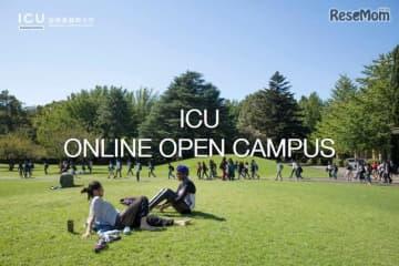 国際基督教大学(ICU)「オンラインオープンキャンパス」