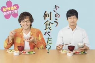 西島秀俊×内野聖陽「きのう何食べた?」映画化決定!2021年公開