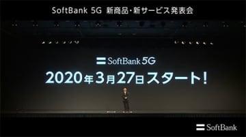 3月27日に5G商用サービスをスタートするソフトバンク
