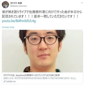 「気持ち悪いんですけど…」 Sexy Zone佐藤勝利さんへラブソングを贈る男性芸人に強い拒否反応を示すセクラバたち