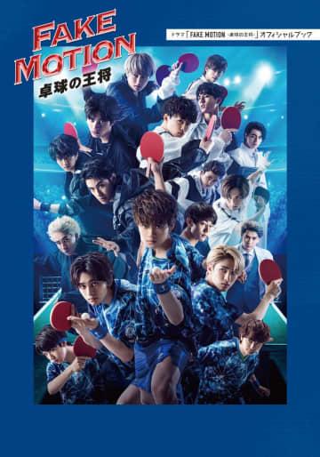 ドラマ「FAKE MOTION -卓球の王将-」オフィシャルブック5月12日(火)発売決定