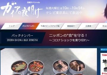 テレビ東京『ガイアの夜明け』公式サイトより