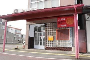 閉店した金子屋山田本店。創業の店だった=長岡市山田1