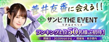 欅坂46 菅井友香、リアルイベント<ザンビ THE EVENT>出演決定!招待券をかけたゲーム内イベントも開催