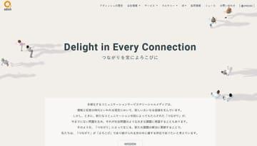 アディッシュのWebサイト