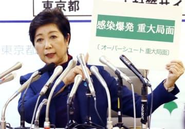 緊急会見を開いた小池百合子都知事(つのだよしお/アフロ)