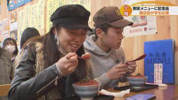 学生に元気を 小樽でイベント イクラ丼55円 半額メニューも 画像