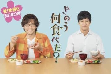 西島秀俊×内野聖陽『きのう何食べた?』映画化が決定