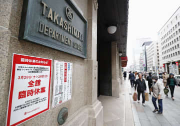 今週末の臨時休業を知らせる日本橋高島屋の張り紙=27日午後、東京都中央区