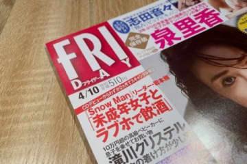 写真週刊誌『FRIDAY』(4月10日号)の表紙