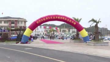 洞頭区の遠洋漁業船団、アフリカ海域に出航 浙江省温州市