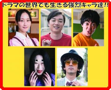 染谷将太、松井玲奈ら「浦安鉄筋家族」新キャスト5名 笑撃キャラにやる気満々