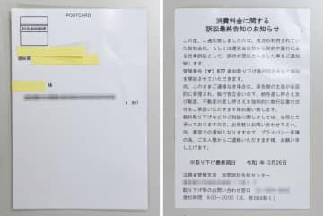 2019年10月に愛知県内の警察署に持ち込まれた、裁判の取り下げ名目で現金を要求する内容が書かれた「料金後納郵便」のはがき(画像の一部を加工しています)