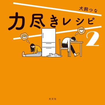 写真は、『力尽きレシピ2』(光文社)の表紙。