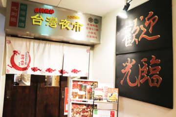 入り口の看板は台湾夜市そのもの