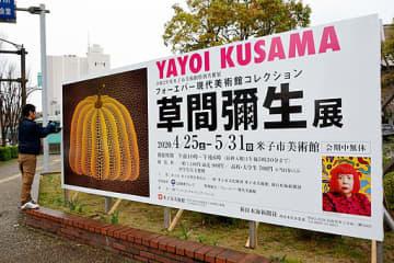 米子市公会堂前に設置された草間彌生展のPR看板