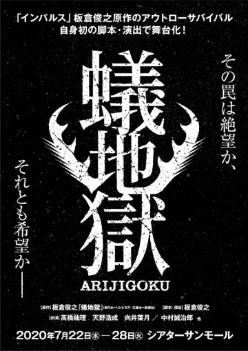 乃木坂46 向井葉月、インパルス板倉 原作・脚本・演出舞台のヒロインに決定!「舞台として入り込めることがとても楽しみです」