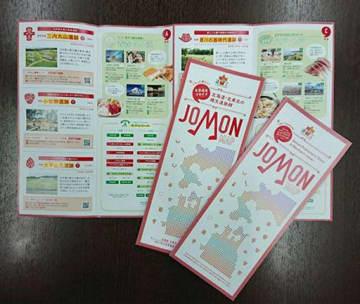 縄文遺跡群周遊に必要な情報をまとめた「JOMON MAP」