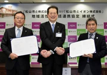 松山市とフジ、イオン包括連携協定 地域活性化と市民サービス向上へ