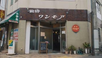 フレンチトースト×ミルクセーキの可能性は無限大!平井の喫茶店「ワンモア」をご紹介!『純喫茶に恋をして... 画像