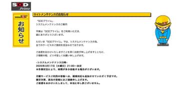 SOD「配送情報」流出者に5000円 事故原因の調査結果も報告 画像
