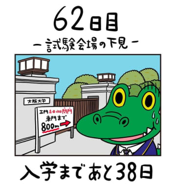 便乗?オマージュ?「100日後に入学するワニ」 大阪大学とワニの知られざる関係とは 画像