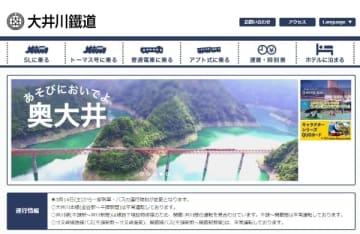 大井川鐡道、第5回長距離鈍行列車ツアーを4月25日開催 新金谷~千頭駅間を3往復