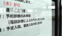 医療機関で電話診療の実施を知らせる張り紙=兵庫県内