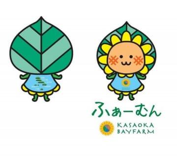 笠岡ベイファームの公式キャラクターとして誕生した「ふぁーむん」