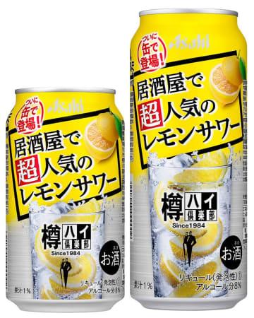 居酒屋で人気のサワーを自宅で 「樽ハイ倶楽部」レモンサワーと大人のサワー 画像