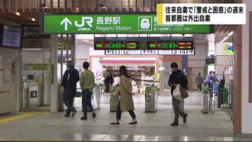 進学や就職を前に…首都圏などとの「往来自粛」呼びかけ 長野県内も「警戒と困惑の週末」