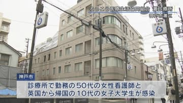 姫路市で新たに40代の男性1人が新型コロナ感染