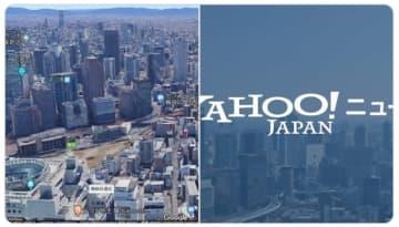 """「ええっ、梅田だったの?」Yahoo!ニュースの画面背景が話題…社員も初耳、""""発見""""したロケ地巡り達... 画像"""