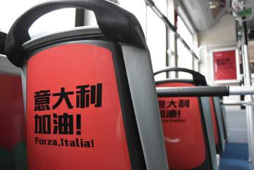 路線バスのデザインを一新、イタリアにエール送る 浙江省杭州市