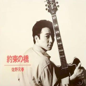EPICソニー名曲列伝:佐野元春「約束の橋」が与えてくれた肯定感について 1989年 4月21日 佐... 画像