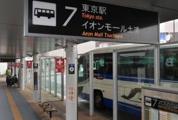 新型コロナで移動自粛要請 仕事、帰省「やむなく」 高速バスや駅は閑散 茨城 画像