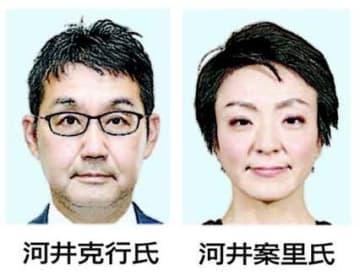 克行氏から数十万円受領 昨夏参院選公示前、広島市議認める 画像