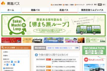 南海バスと山陽バス、神戸・なんば・京都~立川・昭島・玉川上水間の高速バス運休 4月4日から
