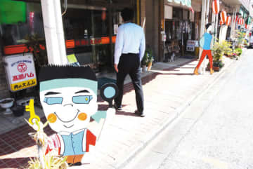 """各店舗前に置かれた多彩な""""人形ボード""""=小川町東小川の東小川パークヒル商店街"""